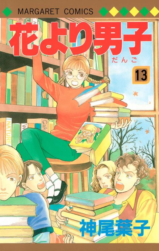 花より男子 13