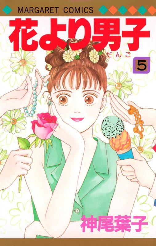 花より男子 5