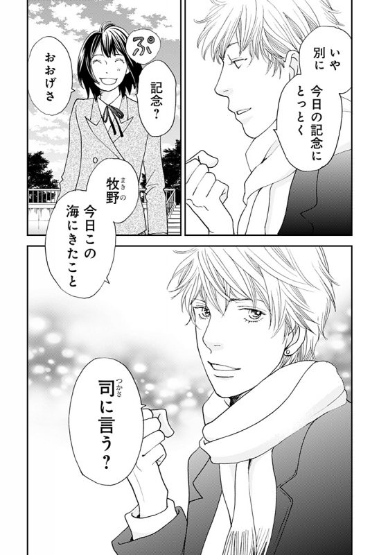 花より男子 ショート漫画 ©神尾葉子