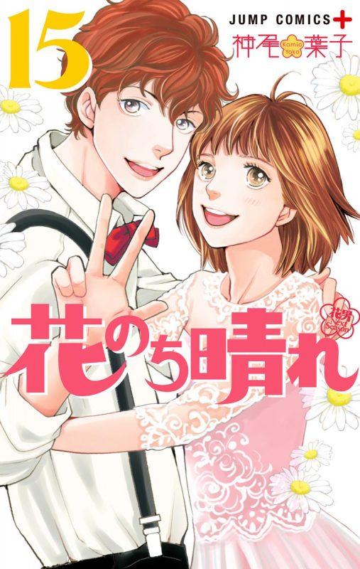 花のち晴れ 〜花男 Next Season〜 15