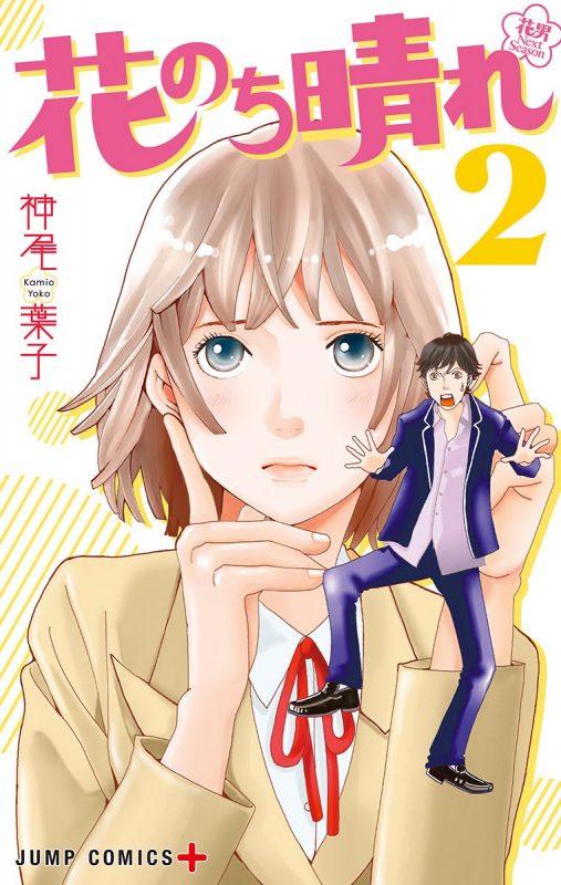 花のち晴れ 〜花男 Next Season〜 2