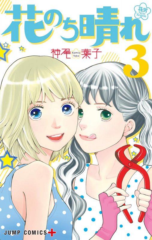 花のち晴れ 〜花男 Next Season〜 3